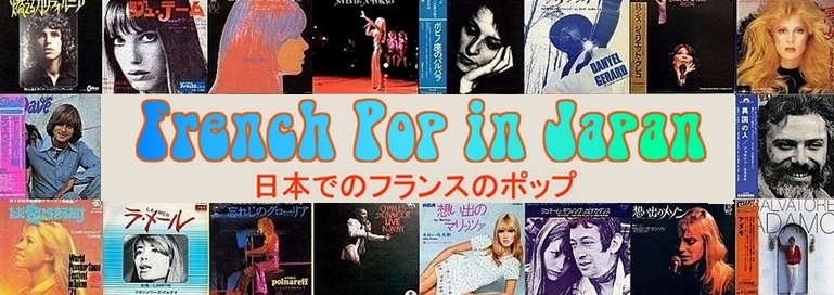 "Bandeau dossier Sylviisma ""French pop in Japan"""